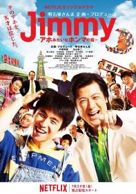 Netflixオリジナルドラマ『Jimmy〜アホみたいなホンマの話〜』プレミア試写会イベント