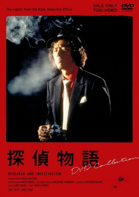 他の作品へも大きな影響を与えた松田優作の代表作『探偵物語』