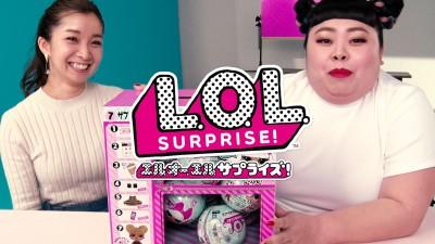 『L.O.L. サプライズ!』のYouTubeおもちゃ開封動画