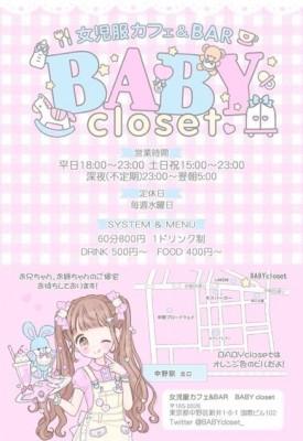 女児服カフェ&BAR 『BABYcloset』詳細