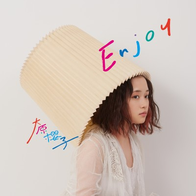 大原櫻子 3rdアルバム 『Enjoy』(初回限定盤B)