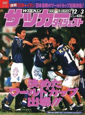 発売後、即完売したフランスW杯出場決定号/『週刊サッカーダイジェスト』(日本スポーツ企画出版社)