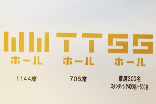 明石家さんまが命名した「WWホール」「TTホール」「SSホール」のロゴ