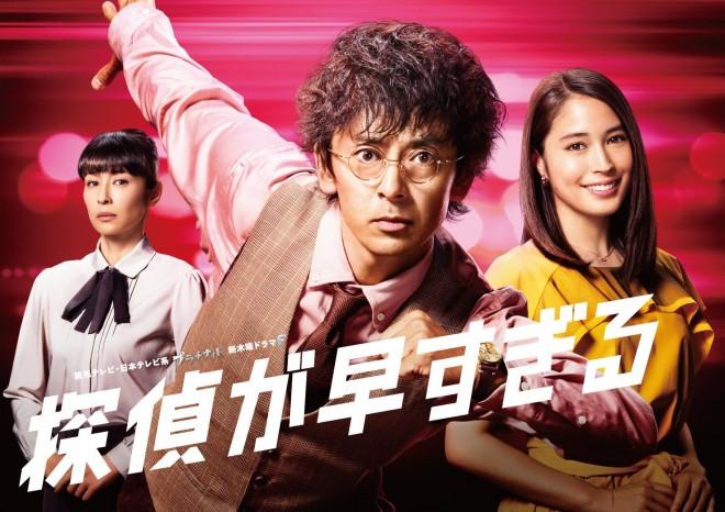 滝藤賢一と広瀬アリスが主演を務める、プラチナイト木曜ドラマF『探偵が早すぎる』 (C)読売テレビ