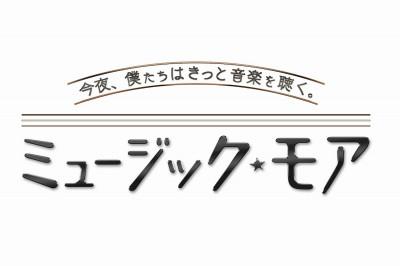 TOKYO MXで毎週土曜 19:00より放送される『ミュージック・モア〜 今夜、僕たちはきっと音楽を聞く。』の番組ロゴ