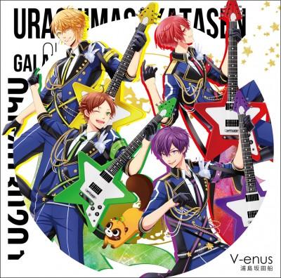 浦島坂田船『V-enus』(通常盤)