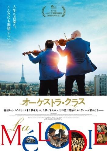 (C)2017 / MIZAR FILMS / UGC IMAGES / FRANCE 2 CIN?MA / LA CIT? DE LA MUSIQUE - PHILHARMONIE DE PARIS