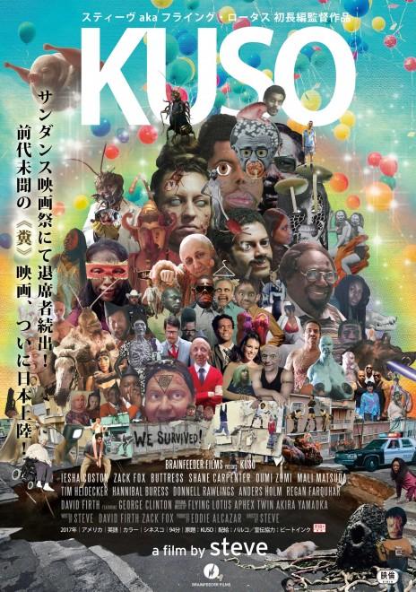 映画『KUSO』