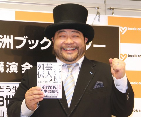 お笑いコンビ・髭男爵の山田ルイ53世