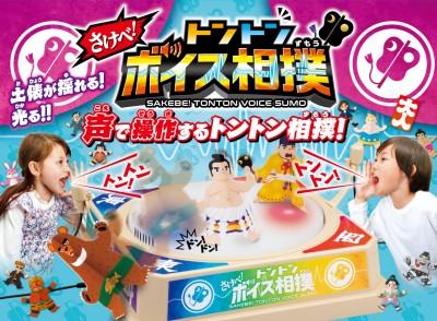 2018年7月に全国の玩具取扱店で発売。3,980円(税抜)