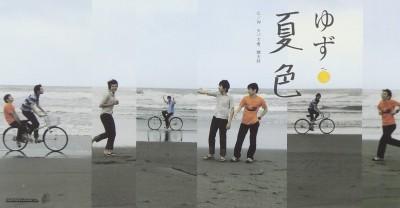 98年にリリースされた「夏色」。平成最後の夏を彩る「夏ソング1位」に輝いた。
