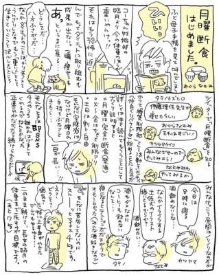 提供:おぐらなおみ氏(@ogura_naomi)