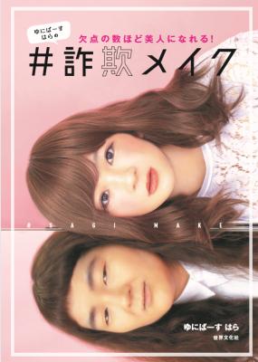 8月8日(水)発売の『ゆにばーすはらの#詐欺メイク』(世界文化社)