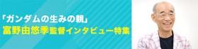 【ガンダムの生みの親】富野由悠季監督インタビュー特集