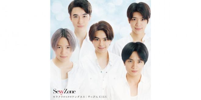 Sexy Zone「カラクリだらけのテンダネス/すっぴんKISS」ジャケット写真(通常盤)