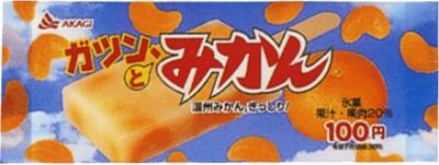 1998年発売当時の『ガツン、とみかん』。当初の