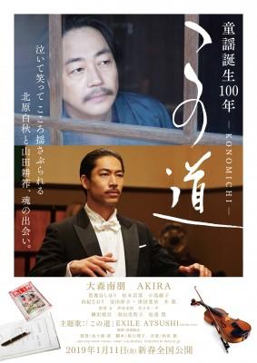 童謡100周年記念映画『この道』は2019年1月11日(金)より全国公開/配給: HIGH BROW CINEMA (C)映画「この道」製作委員会
