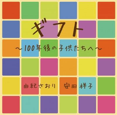 由紀さおり 安田祥子のアルバム『ギフト 〜100年後の子供たちへ〜』 2018 年5月2日発売 /税込2500 円