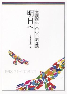 日本童謡協会が編集を手がけた、童謡誕生100 年記念誌「明日へ」(4月1日発売/税別3000円/銀の鈴社)