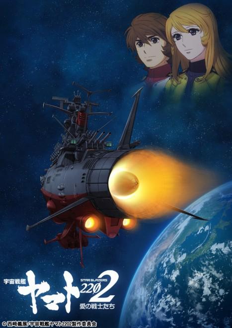 『宇宙戦艦ヤマト2202 愛の戦士たち』(C) 西?義展/宇宙戦艦ヤマト2202製作委員会