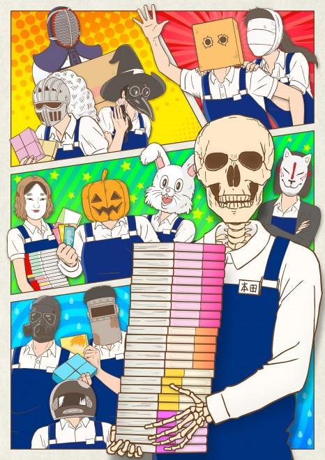 『ガイコツ書店員 本田さん』(C) 本田・KADOKAWA/ガイコツ書店員本田さん製作委員会