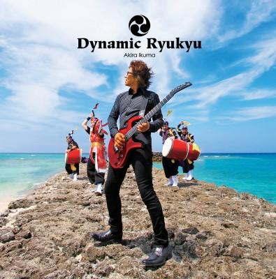 09年8月5日に発売された、イクマあきらのミニアルバム『ダイナミック琉球』ジャケット写真