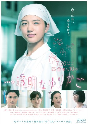 清原果耶が主演を務める、放送中のドラマ10『透明なゆりかご』(NHK総合)