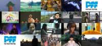 第40回を迎えたPFF、ブレない哲学と映画界への功績