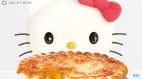 パイ焼きに挑戦するキティ (C)'76, '18 SANRIO 著作 (株)サンリオ