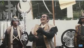 徳川家康に扮するタモリ