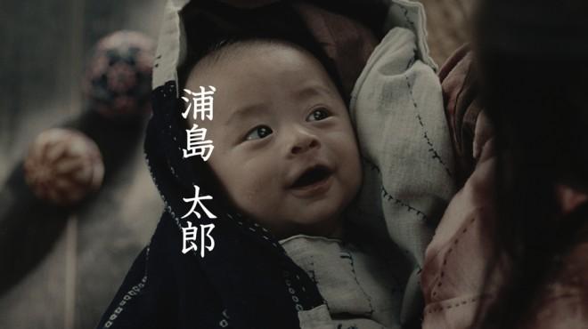 """産まれたばかりの""""浦島太郎"""""""