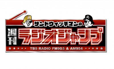 『サンドウィッチマンの週刊ラジオジャンプ』 TBSラジオほか、全11局/毎週土曜日深夜0時〜0時30分放送