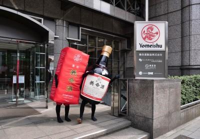 養命酒製造株式会社、本社前でポーズするビンくんとハコさん