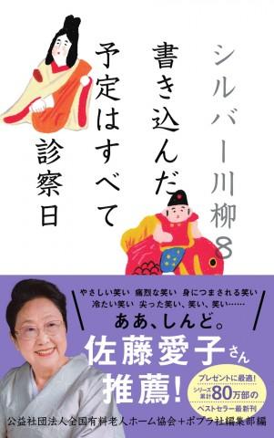 今年の入選作も収録、『シルバー川柳8』(ポプラ社刊 発売中))