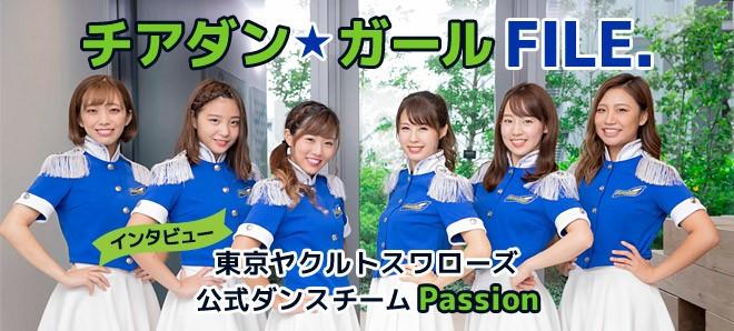 【チアダン★ガールFILE.】東京ヤクルトスワローズ公式ダンスチーム「Passion」インタビュー
