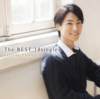 山内惠介ベストアルバム『The BEST 18singles(ザ・ベストオハコシングルス)』(18年10月10日発売)
