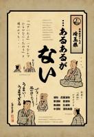 """浮世絵で""""47都道府県あるある""""がSNSで人気、「北斎を模写して練習しました」"""