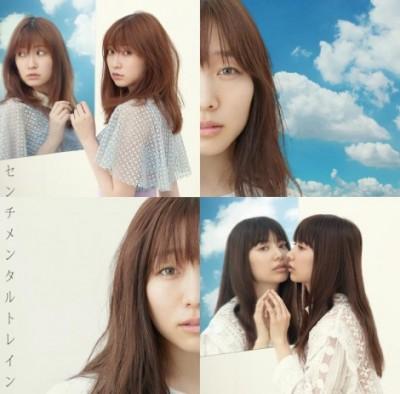 AKB48「センチメンタルトレイン」のジャケット写真