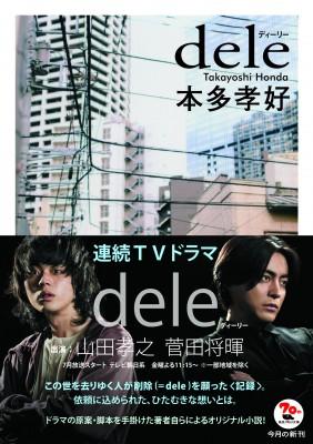 18年5月25日に発売された、小説版『dele』(角川文庫)