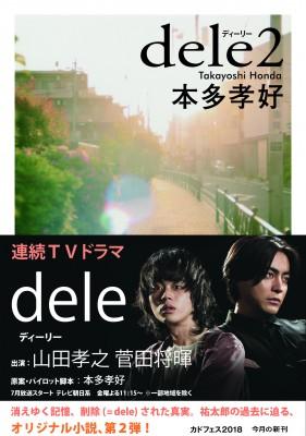 18年6月15日に発売された、小説版『dele 2』(角川文庫)