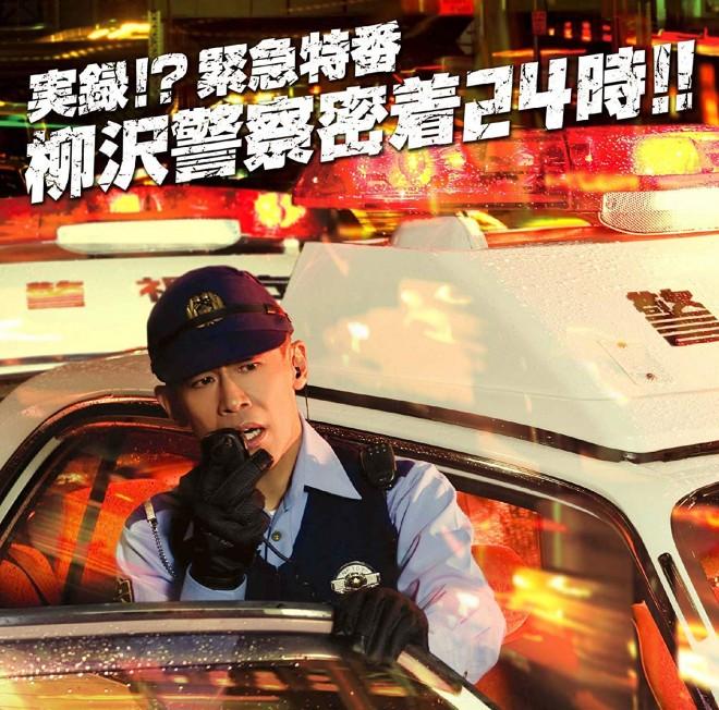柳沢慎吾が「ひとり警視庁24時!」をCDドラマ化した『実録!? 緊急特番 柳沢警察密着24時!!』