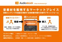 音楽サービスに先端技術を導入する狙い 『Audiostock』ブロックチェーン導入を検討