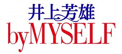 『井上芳雄 by MYSELF』 TBSラジオ/毎週日曜22:00〜22:30