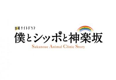 金曜ナイトドラマ『僕とシッポと神楽坂』 (C)テレビ朝日