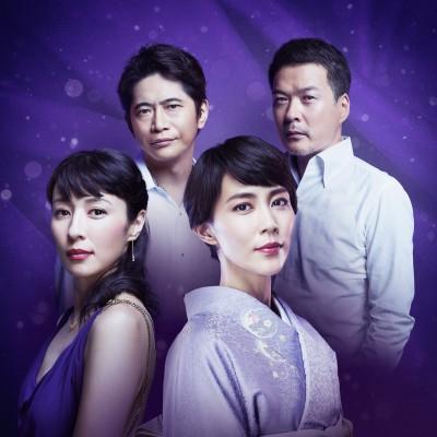 土曜ナイトドラマ『あなたには渡さない』(C)テレビ朝日