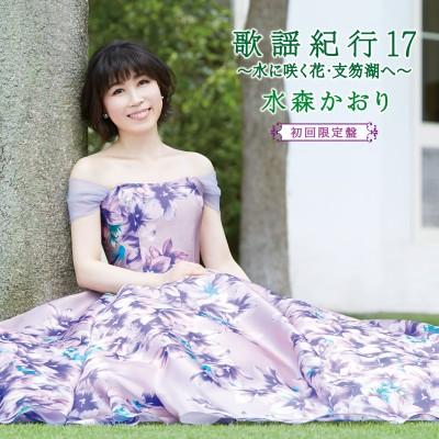 アルバム『歌謡紀行17〜水に咲く花・支笏湖へ〜』初回限定盤(18年9月19日発売)