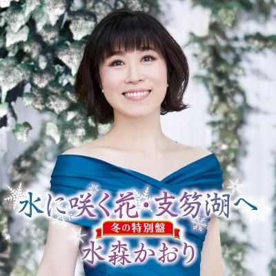 「水に咲く花・支笏湖へ【冬の特別盤】」(18年10月17日発売)