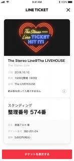 「LINEチケット」サービス画面