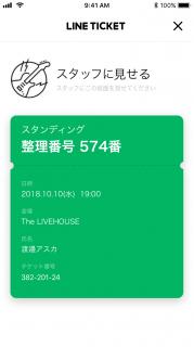 入場時のチケット画面