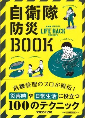 『自衛隊防災BOOK』(マガジンハウス刊)